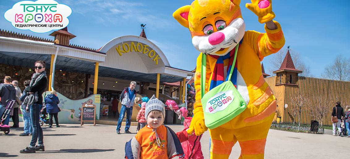 Открытие летнего сезона в зоопарке «Лимпопо» с «Тонусом»!