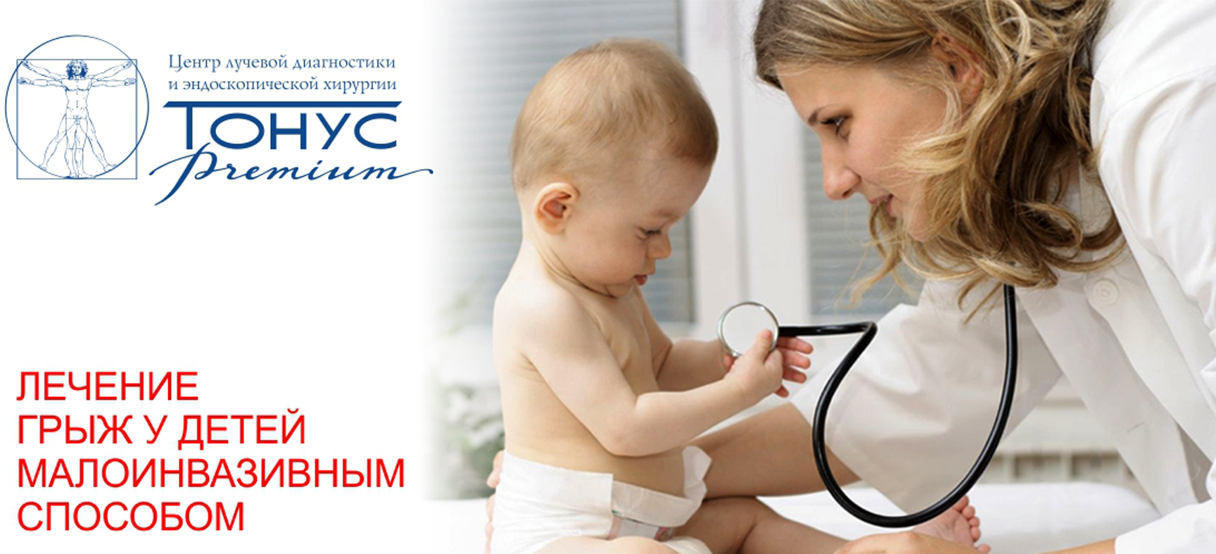 Новая услуга в центре эндоскопической хирургии «ТОНУС ПРЕМИУМ» - лечение грыж у детей малоинвазивным способом!