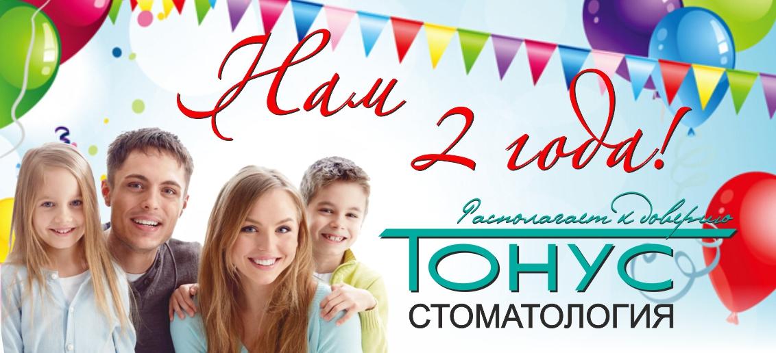Семейной стоматологии «Тонус» - 2 года!