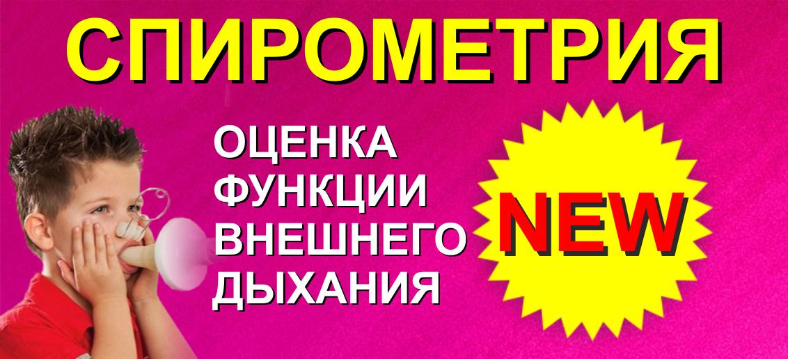 Новая услуга в педиатрическом центре «Тонус КРОХА»!
