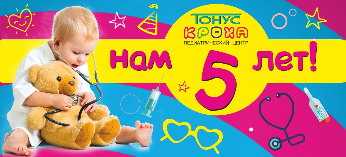 Педиатрический центр «Тонус КРОХА» в г. Кстово отмечает День рождения –5 лет!