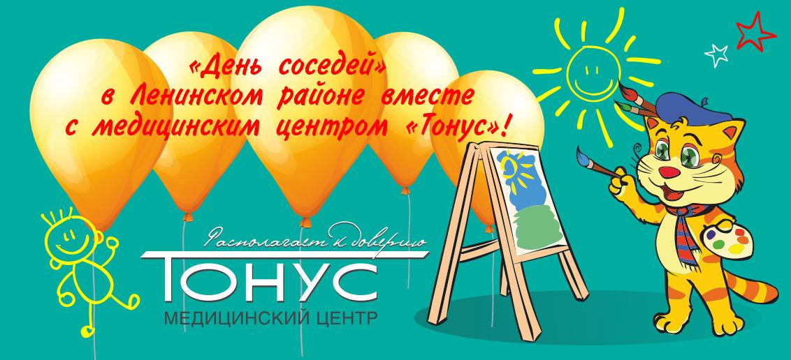 «День соседей» в Ленинском районе вместе с медицинским центром «Тонус»!