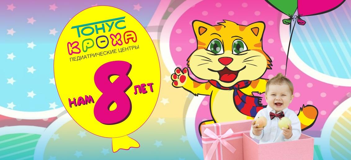 Педиатрические центры «Тонус КРОХА» отмечают День рождения – нам 8 лет!