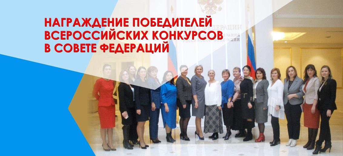 Генеральный директор сети медицинских клиник «Тонус», Вице-президент Всероссийской «Ассамблеи женщин-руководителей» - Михалева О.В. получила награду «VIP-персона российского бизнеса»
