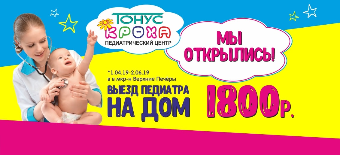 Выезд врача-педиатра на дом в микрорайон Верхние Печеры всего за 1800 рублей!