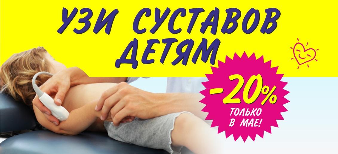 УЗИ суставов малышам со скидкой 20%