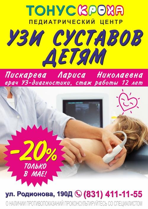 Только в мае медицинский центр «Тонус КРОХА» на улице Родионова предлагает УЗИ суставов малышам со скидкой 20%!
