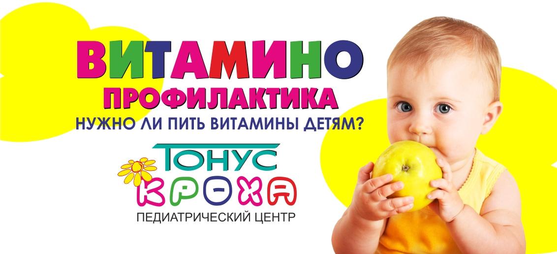 Витаминопрофилактика.<br>Нужно ли пить витамины детям?