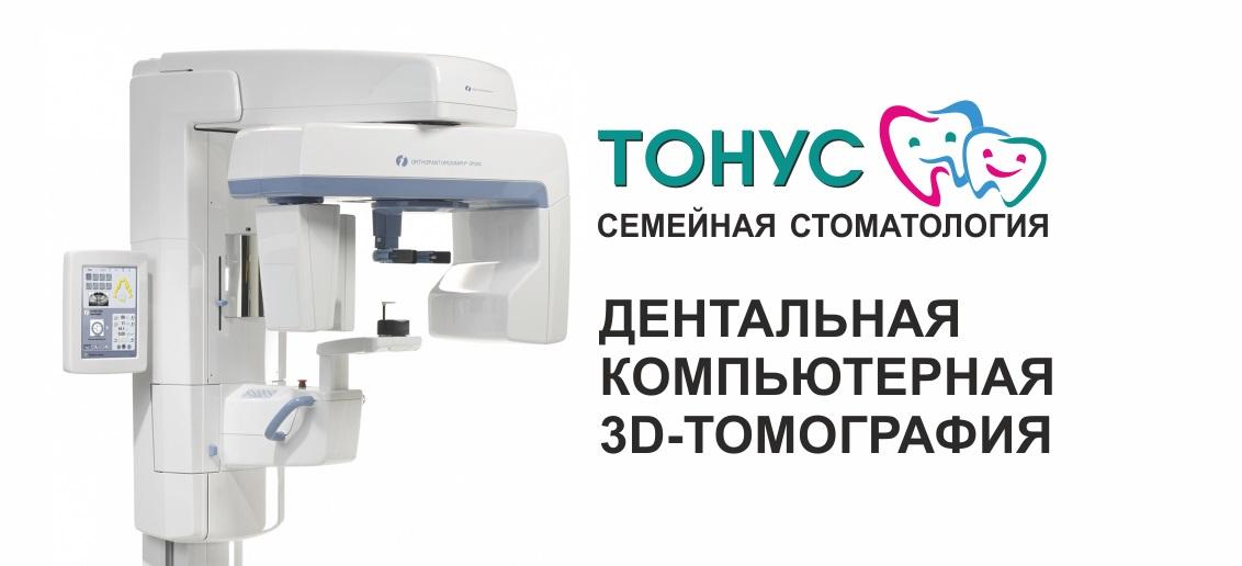 Компьютерная 3D-томография челюстно-лицевой области в семейной стоматологии «Тонус»