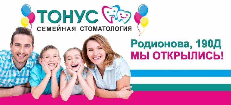 Семейная стоматология «Тонус» - теперь и на улице Родионова, 190Д! Мы открылись!