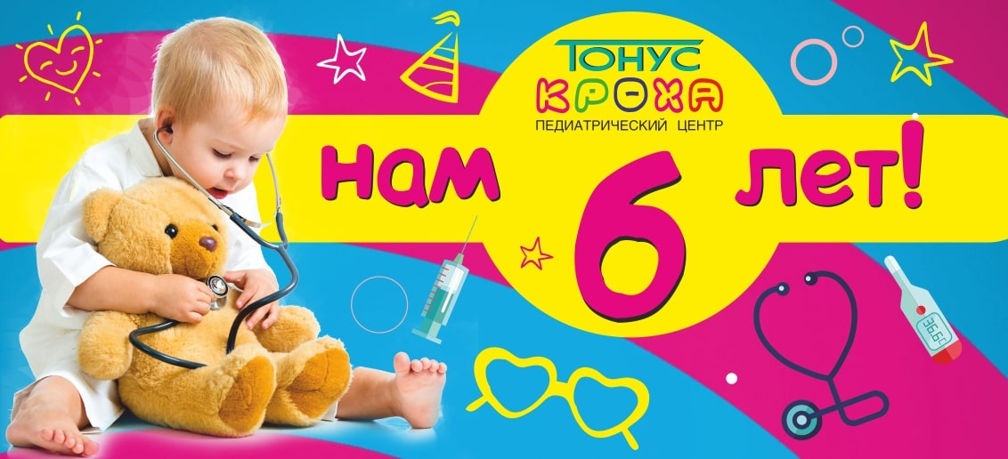 Педиатрическому центру «Тонус КРОХА» в городе Кстово исполнилось шесть лет!