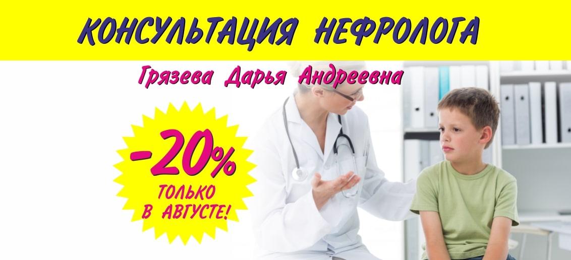 Только до конца августа консультация детского нефролога Грязевой Дарьи Андреевны со скидкой 20%!