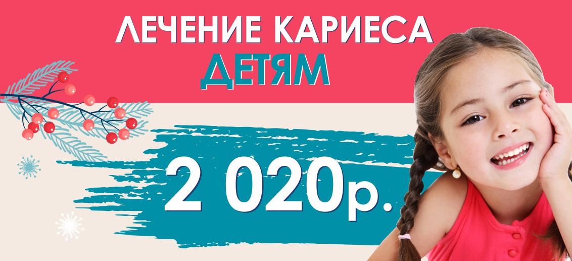 Время новогодних подарков! Только до конца января лечение кариеса детям «под ключ» всего 2020 рублей!