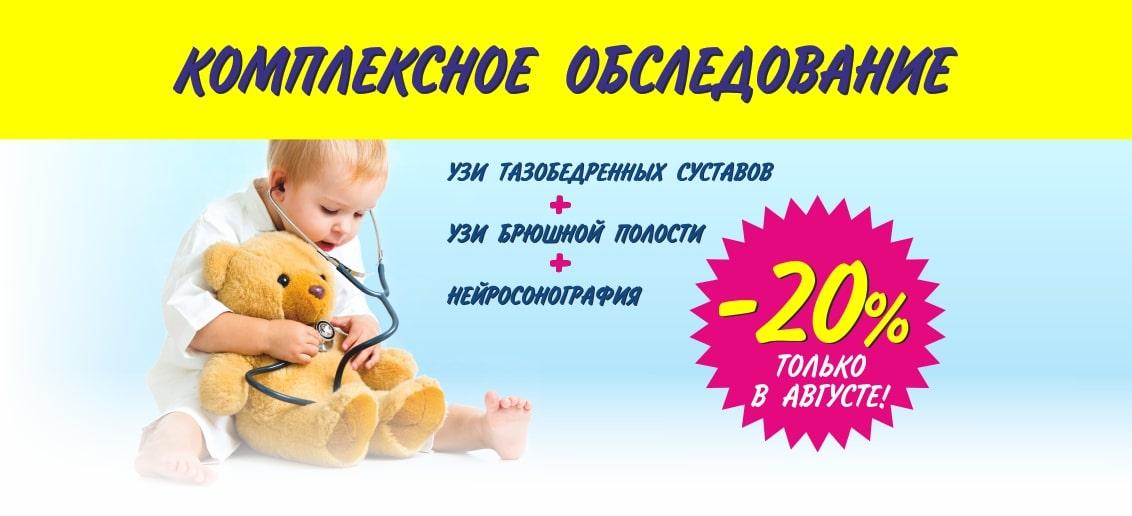 Только до конца августа в педиатрическом центре «Тонус КРОХА» в городе Арзамас скидка 20% на комплексное обследование детям до 1 года!