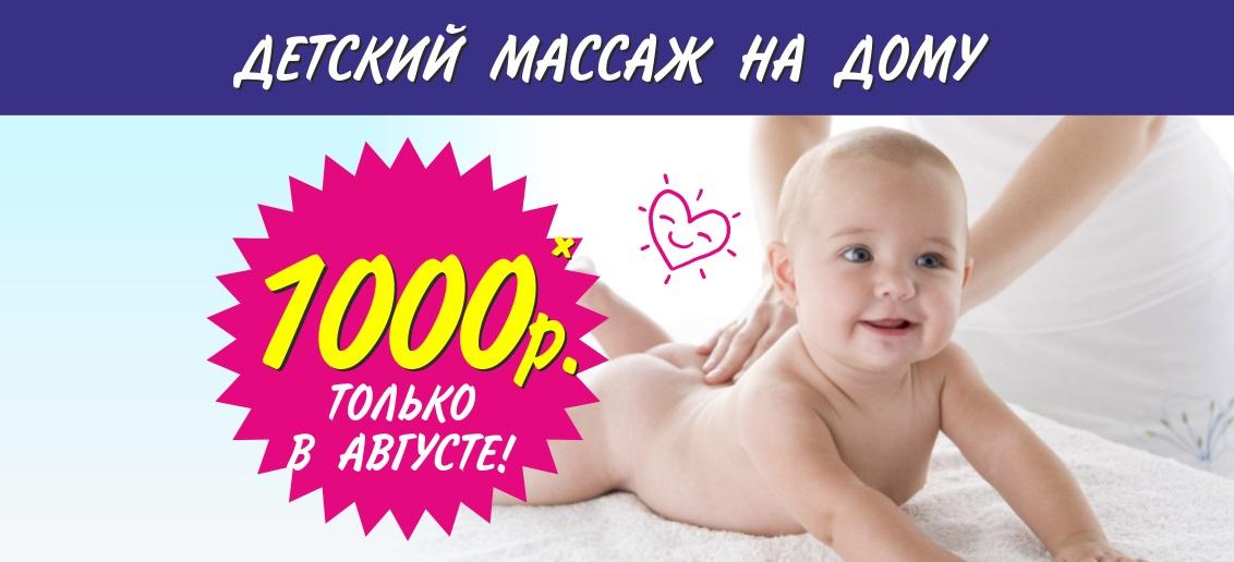 Только до конца августа детский массаж на дому от специалистов педиатрического центра «Тонус КРОХА» на улице Родионова, 190Д всего за 1 000 рублей!