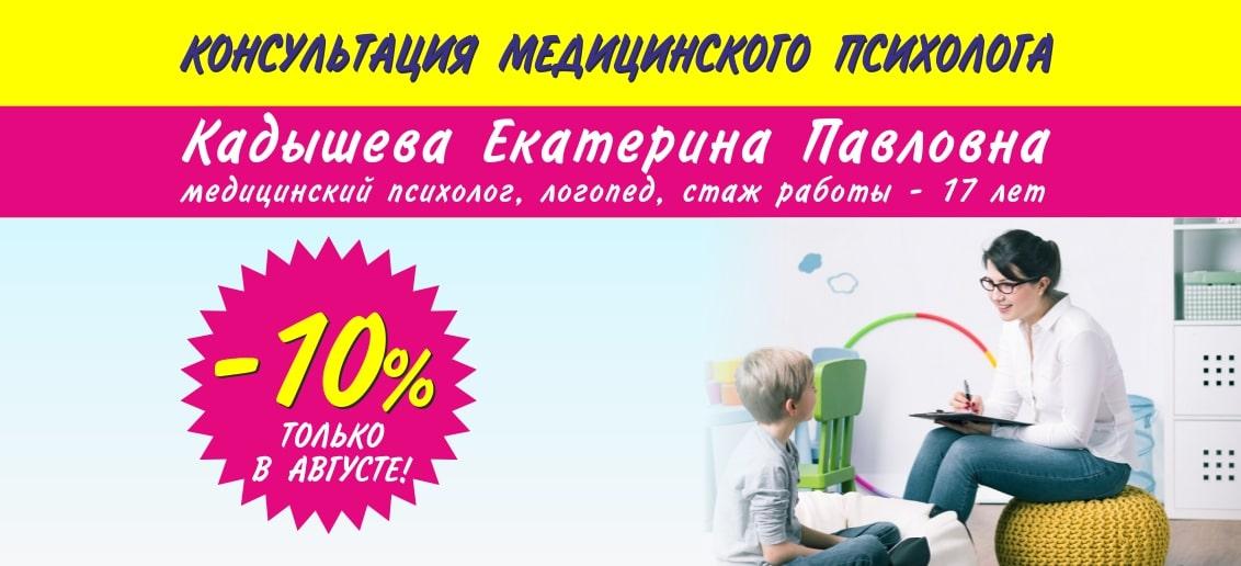 Только до конца августа педиатрический центр «Тонус КРОХА» на улице Родионова 190Д дарит скидку 10% на консультацию медицинского психолога Кадышевой Екатерины Павловны!