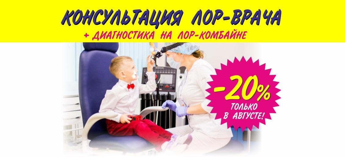 Только в августе действует уникальная акция: прием ЛОР-врача + диагностика на ЛОР-комбайне со скидкой 20%!