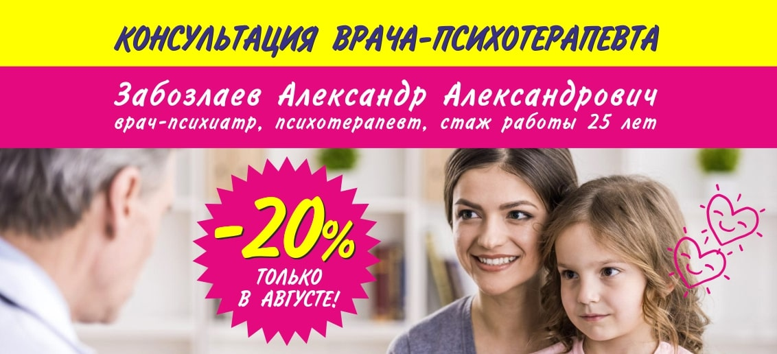 Только до конца августа скидка 20% на прием врача-психотерапевта Забозлаева Александра Александровича!