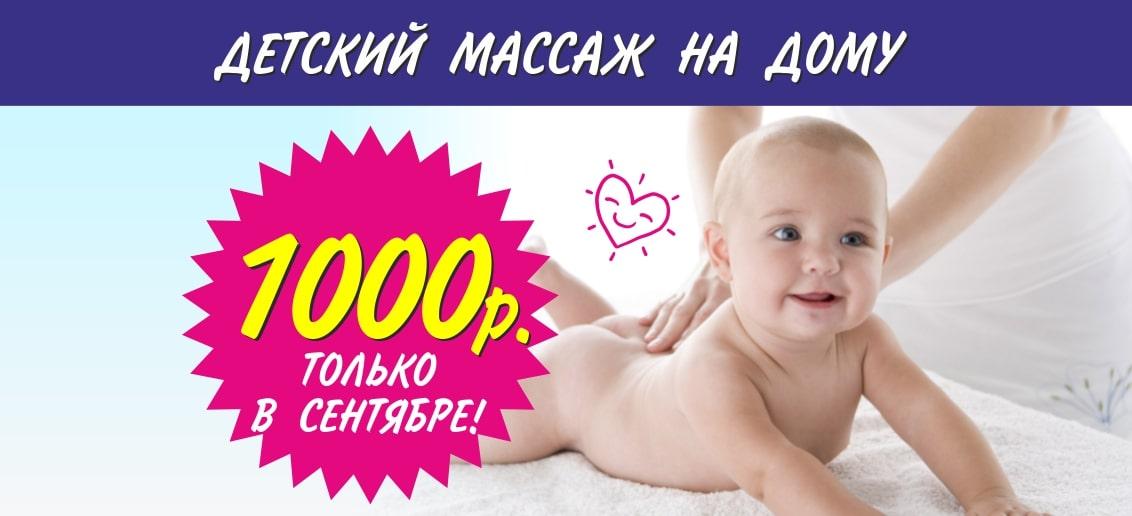 Только в сентябре! Детский массаж на дому всего 1000 рублей!