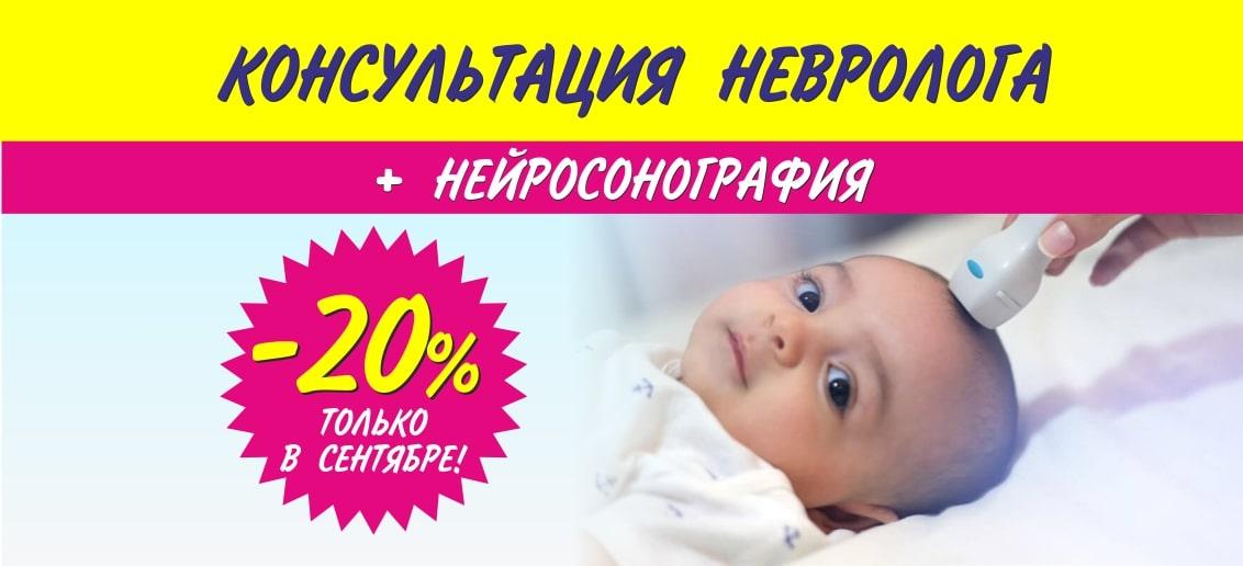 С 1 по 30 сентября скидка 20% на консультацию невролога + нейросонографию!