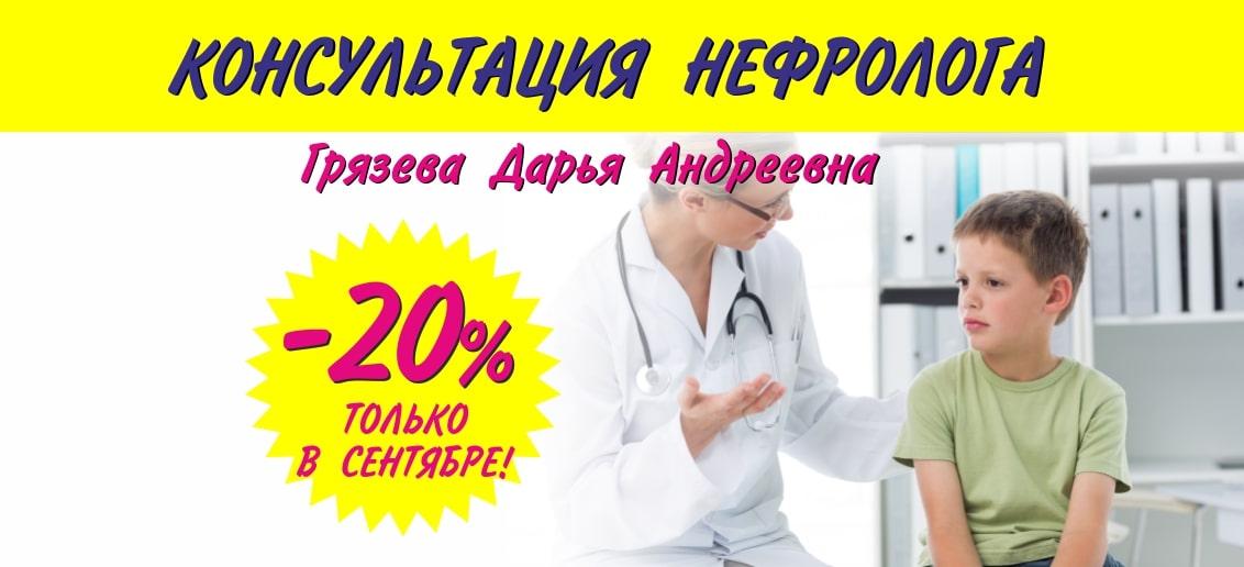 Только до конца сентября консультация детского нефролога Грязевой Дарьи Андреевны со скидкой 20%!