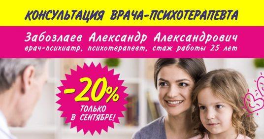 Только до конца сентября скидка 20% на прием врача-психотерапевта Забозлаева Александра Александровича!