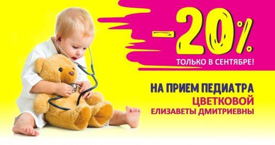 Только в сентябре скидка 20% на прием педиатра Елизаветы Цветковой!