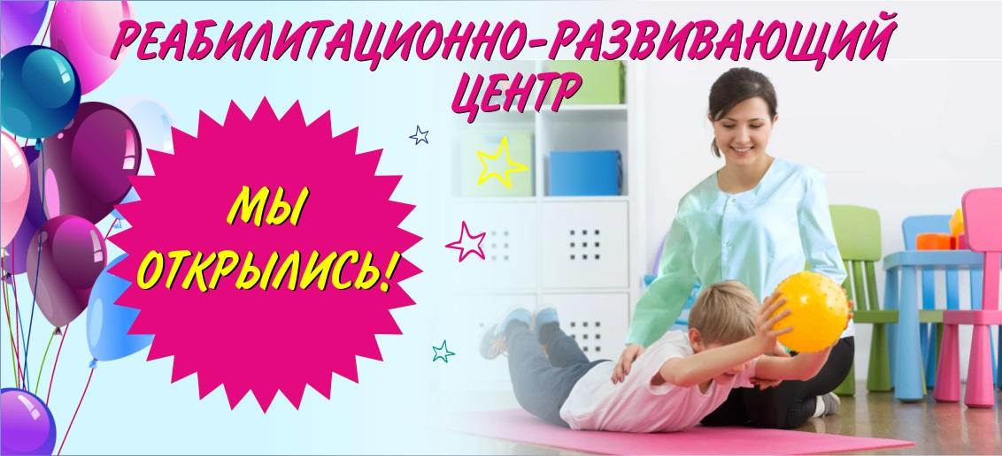 Эксклюзивно в Нижнем Новгороде! Реабилитационно-развивающий центр «Тонус КРОХА» на улице Родионова 190Д! МЫ ОТКРЫЛИСЬ!