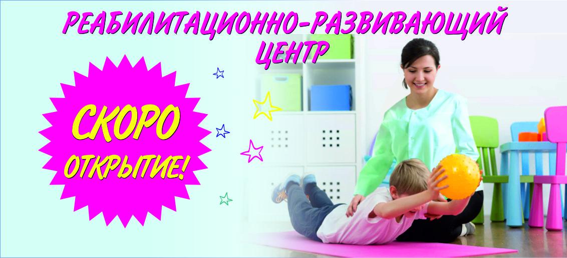 Эксклюзивно в Нижнем Новгороде! Реабилитационно-развивающий центр «Тонус КРОХА» на улице Родионова 190Д! СКОРО ОТКРЫТИЕ!