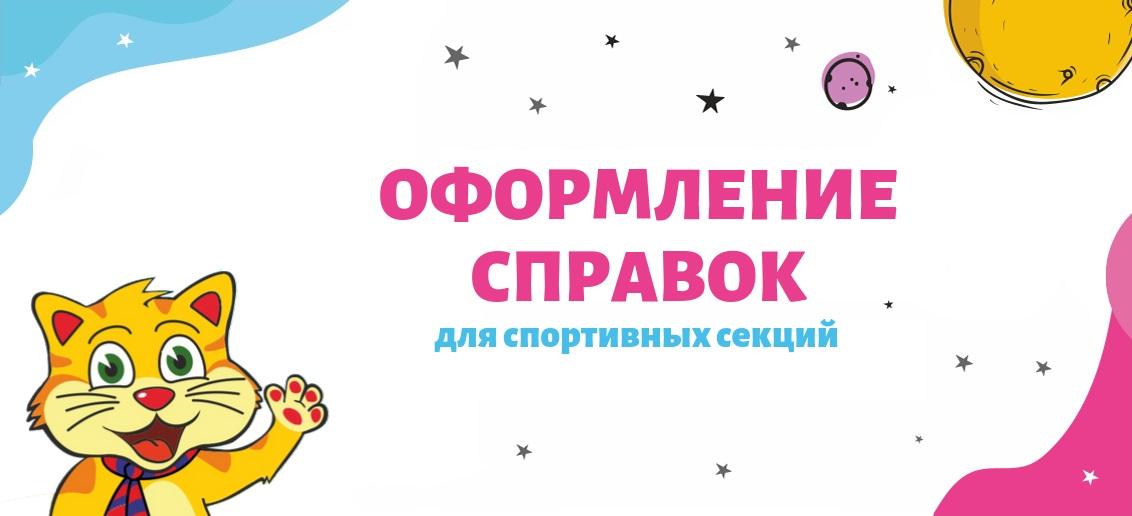 Оформление справок для спортивных секций! Новые комплексные программы в «Тонус КРОХА» на ул. Родионова,  190Д!
