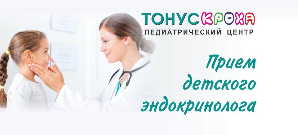 Детский врач-эндокринолог с внушительным опытом работы начинает прием в педиатрическом центре «Тонус КРОХА»