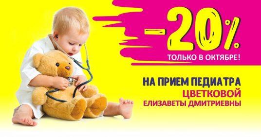 Только в октябре! Скидка 20% на прием педиатра Цветковой Елизаветы Дмитриевны!