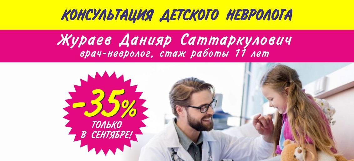 Только до конца сентября скидка 35% на прием детского невролога Жураева Данияра Саттаркуловича!