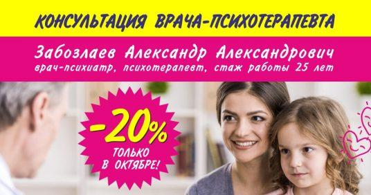 Только до конца октября скидка 20% на прием врача-психиатра, психотерапевта Забозлаева Александра Александровича!