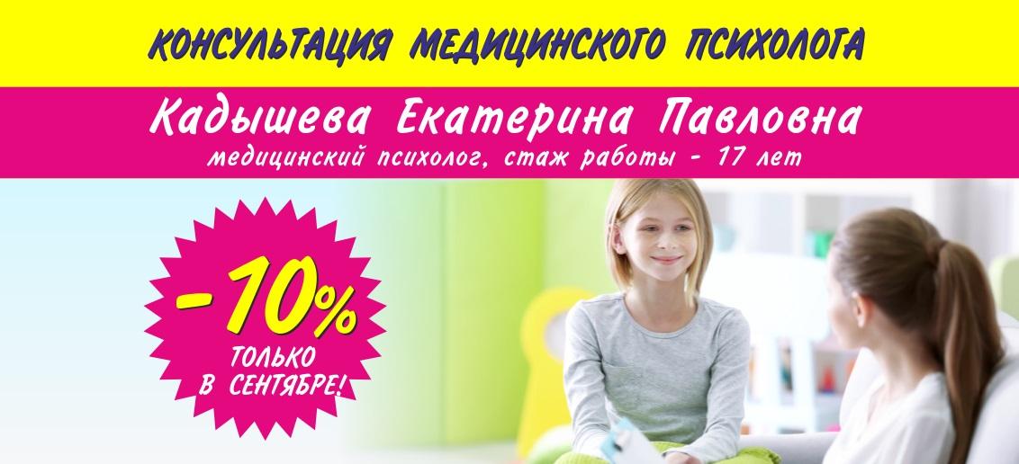Только до конца сентября действует скидка 10% на консультацию медицинского психолога Кадышевой Екатерины Павловны!