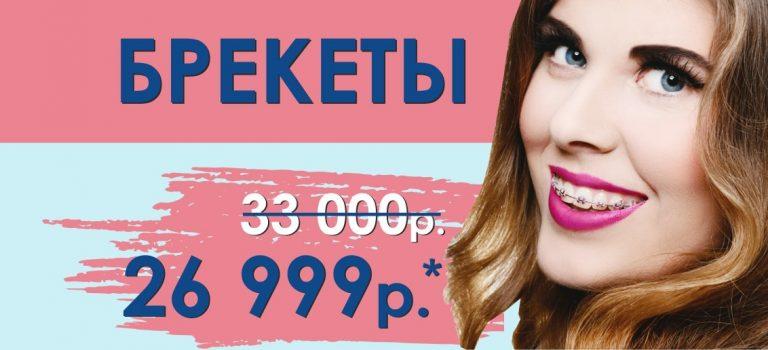 Только до конца декабря! Безлигатурные брекеты всего 26 999 рублей вместо 33 000!