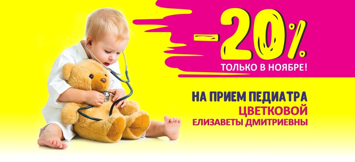 Только в ноябре! Скидка 20% на прием педиатра Елизаветы Дмитриевны Цветковой!