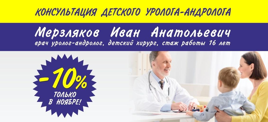 С 1 по 30 ноября! Скидка 10% на консультацию детского уролога-андролога, хирурга Ивана Анатольевича Мерзлякова!