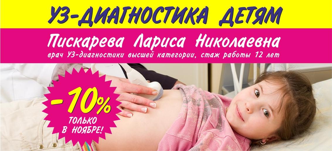 Только до конца ноября! Любая УЗ-диагностика для детей со скидкой 10%!