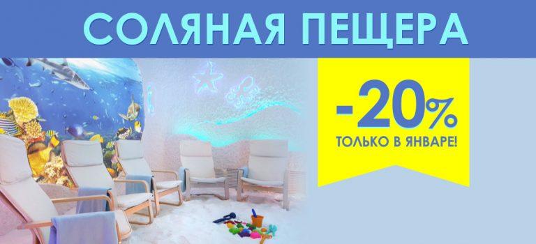 Только до 31 января! Посещение соляной пещеры со скидкой 20%! Морской курорт рядом с домом!