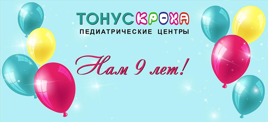 12 октября сети педиатрических центров «Тонус КРОХА» исполняется  9 лет!