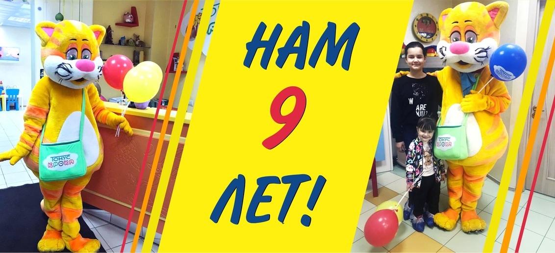 «Тонус КРОХА» отметил свой 9 День рождения!