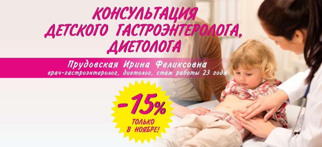 Только до конца ноября скидка 15% на прием детского врача-гастроэнтеролога, диетолога Прудовской Ирины Феликсовны!
