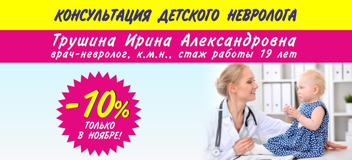 Только до конца ноября! Скидка 10% на прием детского невролога Трушиной Ирины Александровны!