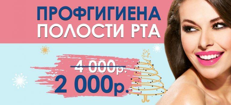 Очень заманчивое предложение! С 1 по 31 декабря скидка 50% на профгигиену! Идеальная улыбка всего за 2 000 рублей вместо 4 000!