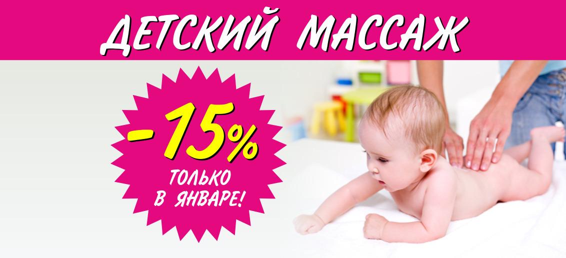 Только в январе! Массаж детям до года со скидкой 15%!