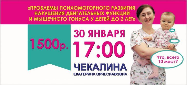 Приглашаем на авторский тренинг Чекалиной Екатерины Вячеславовны: «Проблемы психомоторного развития, нарушения двигательных функций и мышечного тонуса у детей до 2 лет»