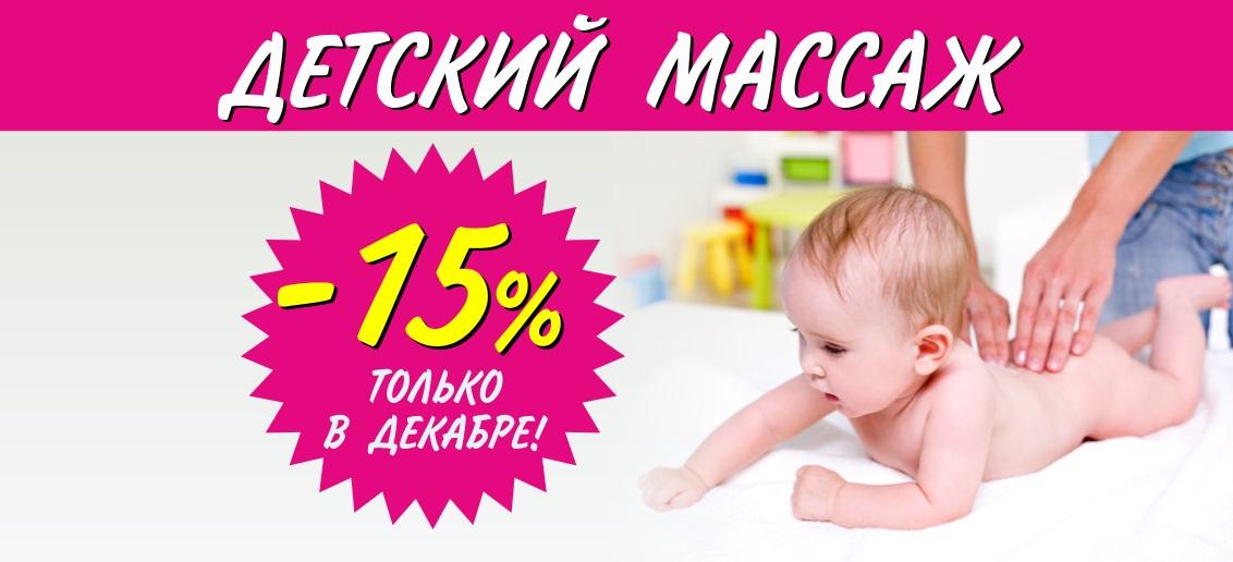 Только в декабре! Массаж детям до года со скидкой 15%!