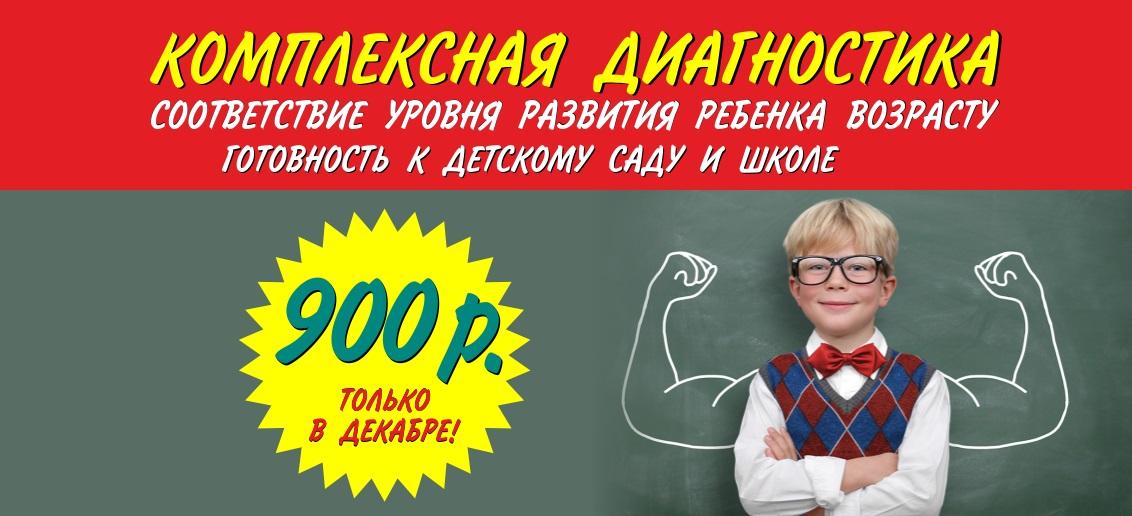 Только в декабре! Комплексная диагностика соответствия уровня развития ребенка возрасту, а также готовности к детскому саду и школе ВСЕГО 900 рублей!