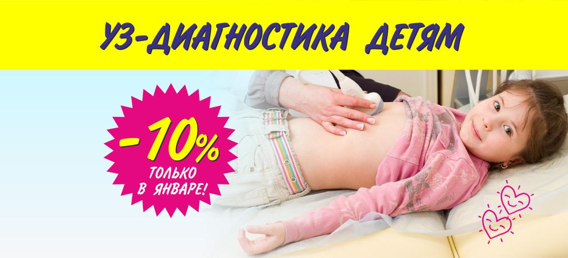 Только в январе! Любая УЗ-диагностика для детей со скидкой 10%!